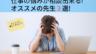 【電話占い】仕事の悩みも解決!オススメの先生3選!