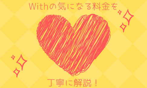 Withの料金ってどれくらい?出会うために必要な金額を丁寧に解説 - %e5%a9%9a%e6%b4%bb